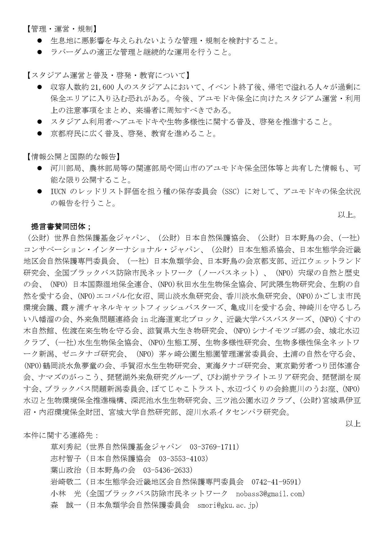 アユモドキの保全に向けた提言書3