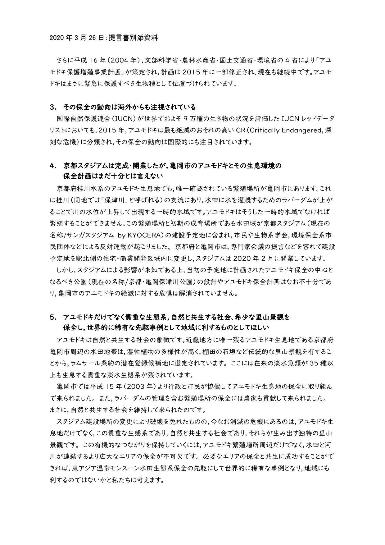 アユモドキ提言書別添資料2