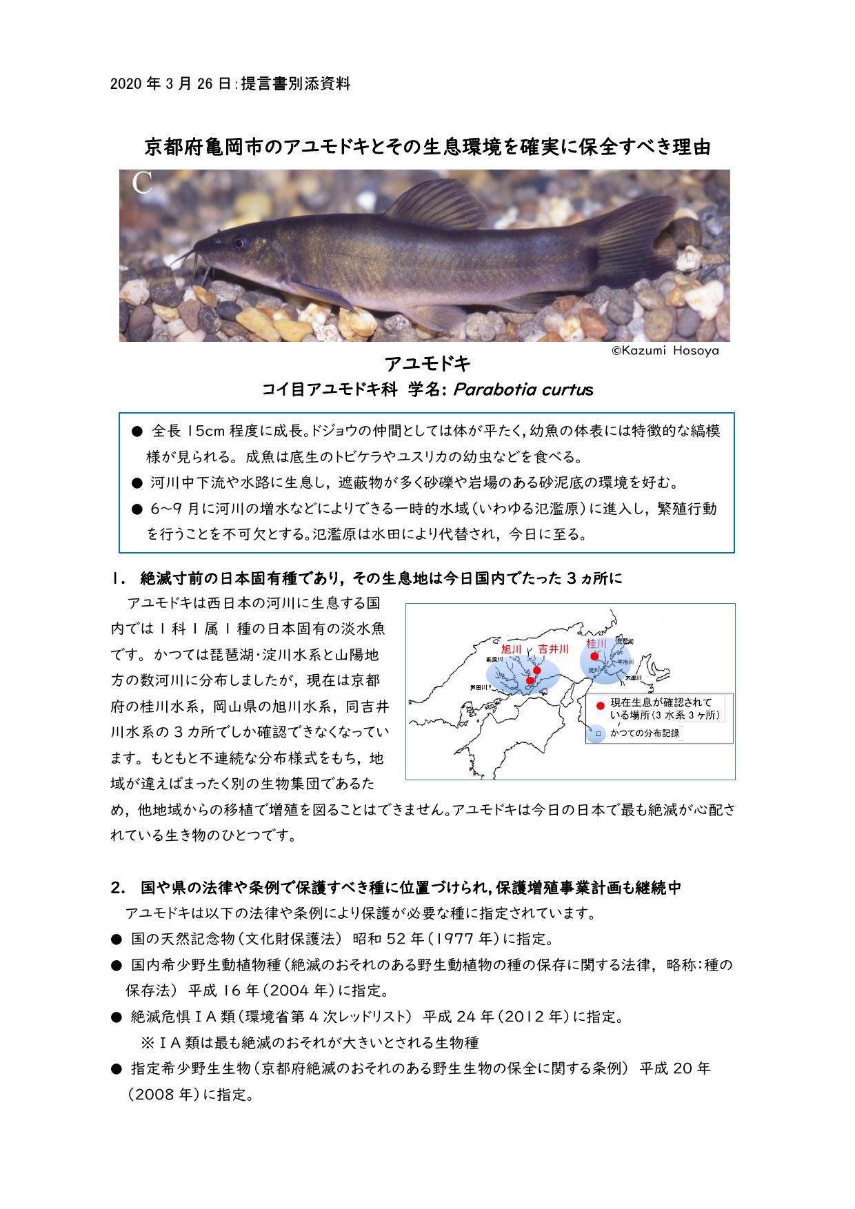 アユモドキ提言書別添資料1